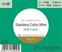 ステンレスカラーワイヤー5m巻 ブロンズ コート外経0.40mm