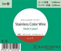 ステンレスカラーワイヤー5m巻 レッド コート外経0.40mm