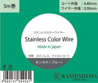 ステンレスカラーワイヤー5m巻 モンタナ(ブルー) コート外経0.40mm