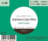 ステンレスカラーワイヤー5m巻 ブラウン コート外経0.40mm