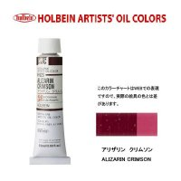 油絵具 20ml H023 アリザリン クリムソン 3本セット