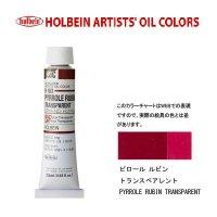 油絵具 20ml H163 ピロール ルビン トランスペアレント 3本セット