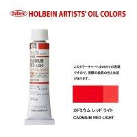 油絵具 20ml H008 カドミウム レッド ライト 3本セット