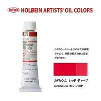 油絵具 20ml H009 カドミウム レッド ディープ 3本セット