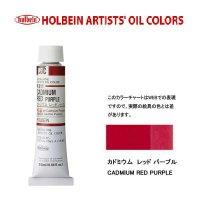油絵具 20ml H011 カドミウム レッド パープル 3本セット