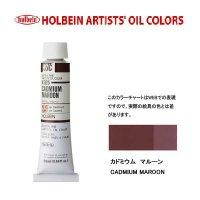 油絵具 20ml H025 カドミウム マルーン 3本セット