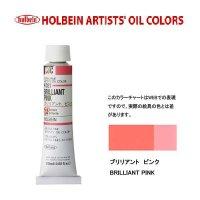 油絵具 20ml H021 ブリリアント ピンク 3本セット