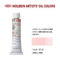 油絵具 20ml H026 シェル ピンク 3本セット