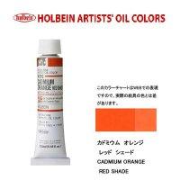 油絵具 20ml H010 カドミウム オレンジ レッド シェード 3本セット