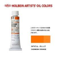 油絵具 20ml H057 カドミウム オレンジ 3本セット