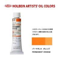油絵具 20ml H046 パーマネント オレンジ 3本セット