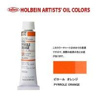 油絵具 20ml H062 ピロール オレンジ 3本セット