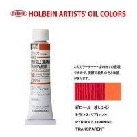 油絵具 20ml H063 ピロール オレンジ トランスペアレント 3本セット