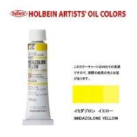 油絵具 20ml H067 イミダゾロン イエロー 3本セット