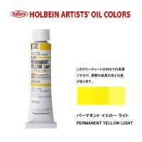 油絵具 20ml H044 パーマネント イエロー ライト 3本セット