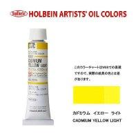 油絵具 20ml H051 カドミウム イエロー ライト 3本セット