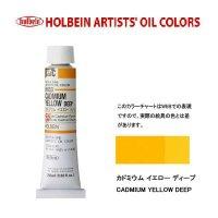 油絵具 20ml H053 カドミウム イエロー ディープ 3本セット