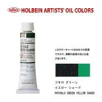 油絵具 20ml H099 フタロ グリーン イエロー シェード 3本セット