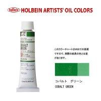油絵具 20ml H095 コバルト グリーン 3本セット