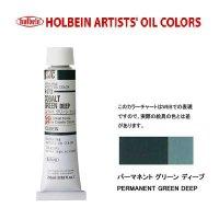 油絵具 20ml H073 コバルト グリーン ディープ 3本セット
