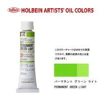 油絵具 20ml H077 パーマネント グリーン ライト 3本セット