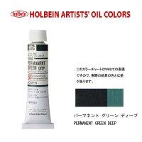 油絵具 20ml H080 パーマネント グリーン ディープ 3本セット