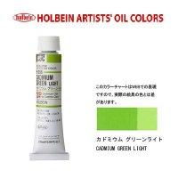 油絵具 20ml H096 カドミウム グリーン ライト 3本セット