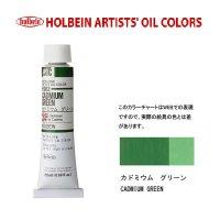 油絵具 20ml H082 カドミウム グリーン 3本セット