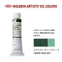 油絵具 20ml H083 カドミウム グリーン ディープ 3本セット