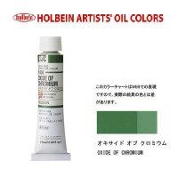油絵具 20ml H088 オキサイド オブ クロミウム 3本セット