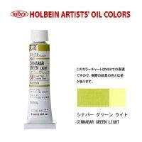 油絵具 20ml H091 シナバー グリーン ライト 3本セット