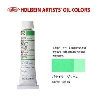 油絵具 20ml H093 バライタ グリーン 3本セット