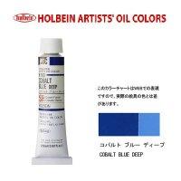 油絵具 20ml H103 コバルト ブルー ディープ 3本セット