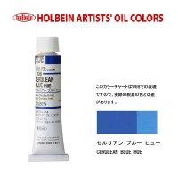 油絵具 20ml H106 セルリアン ブルー ヒュー 3本セット