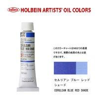 油絵具 20ml H121 セルリアン ブルー レッド シェード 3本セット