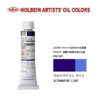 油絵具 20ml H107 ウルトラマリン ライト 3本セット