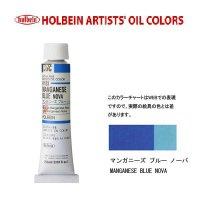 油絵具 20ml H123 マンガニーズ ブルー ノーバ 3本セット