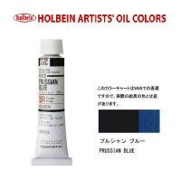 油絵具 20ml H112 プルシャン ブルー 3本セット