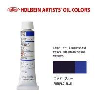 油絵具 20ml H124 フタロ ブルー 3本セット