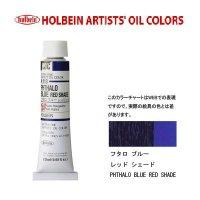 油絵具 20ml H113 フタロ ブルー レッド シェード 3本セット