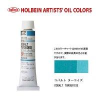 油絵具 20ml H116 コバルト ターコイズ 3本セット