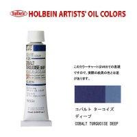 油絵具 20ml H126 コバルト ターコイズ ディープ 3本セット
