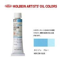 油絵具 20ml H117 ホリゾン ブルー 3本セット