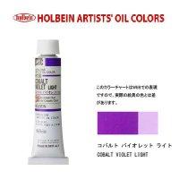 油絵具 20ml H130 コバルト バイオレット ライト 3本セット