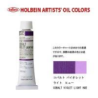 油絵具 20ml H132 コバルト バイオレット ライト ヒュー 3本セット