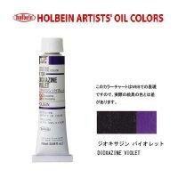 油絵具 20ml H138 ジオキサジン バイオレット 3本セット