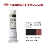 油絵具 20ml H148 イミダゾロン ブラウン 3本セット