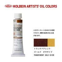 油絵具 20ml H159 トランスペアレント ゴールド オキサイド 3本セット