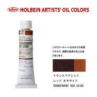 油絵具 20ml H160 トランスペアレント レッド オキサイド 3本セット