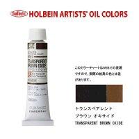 油絵具 20ml H161 トランスペアレント ブラウン オキサイド 3本セット